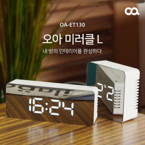 [oa] 오아 미러클 LED 시계 L_LS-ET0012-L(주문취합 후 1주소요)