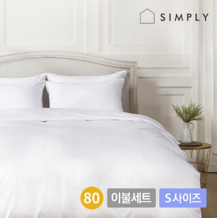 [simply home] 심플리홈 프리미엄 호텔침구 광폭순면100% 80수 이불커버세트 SS_이불커버+베개커버+이불솜+베개솜