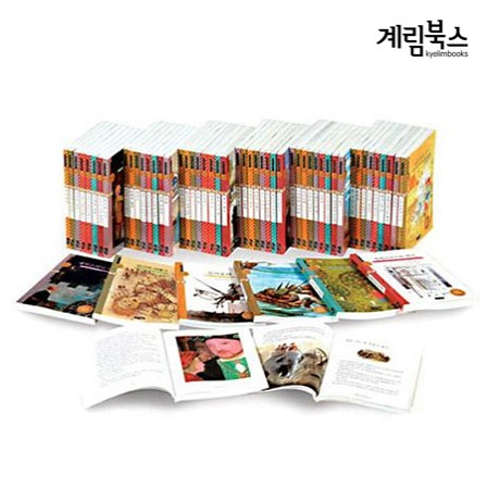 [kyelimbooks] 계림북스 세계명작 세트(전50권)