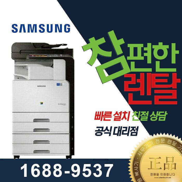 삼성전자 복사기렌탈 CLX-9201NA 컬러 복합기임대 복합기 대여,3년약정