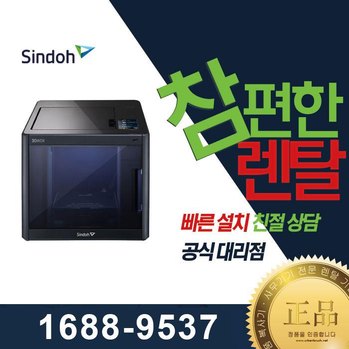 신도리코 3D프린터 DP200 3D프린터렌탈 3D프린터임대 3년약정